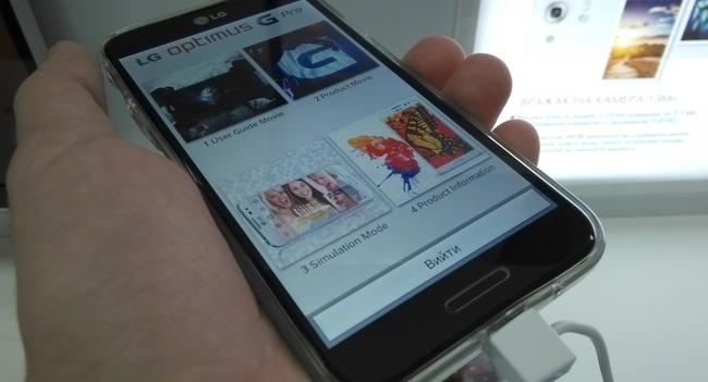 Репортаж: официальная презентация LG Optimus G Pro в Украине