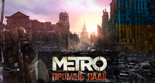 Metro_Last_Light_Ukr