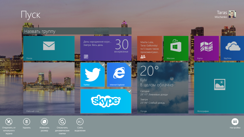 Кнопка Пуск Для Windows 8.1 Скачать Бесплатно - фото 4