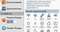 Samsung_Galaxy_Tab3-8_int (7)