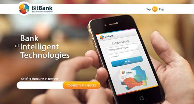 В Украине появится банк без отделений BitBank - аналог банка Тинькова