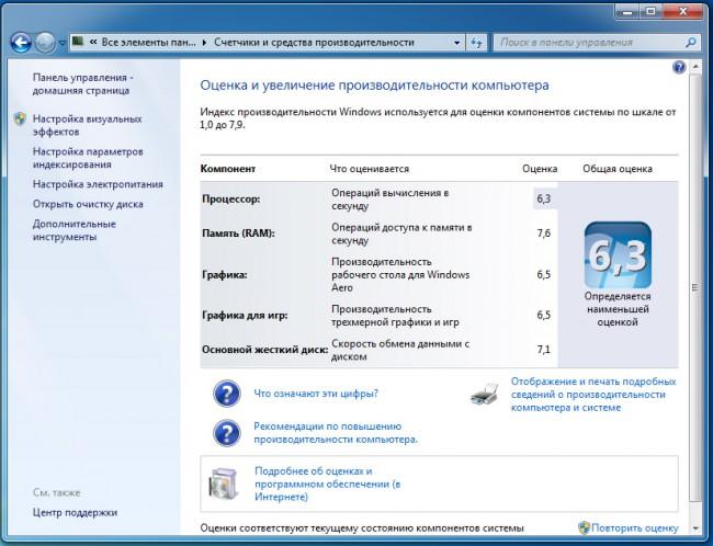 GIGABYTE_BRIX_windows_perf