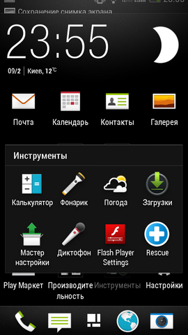 HTC_Desire_600_dual_SIM_s07 (13)