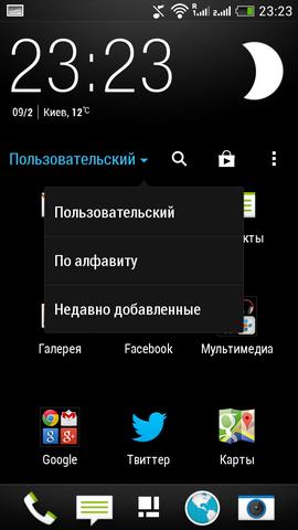 HTC_Desire_600_dual_SIM_s07 (9)