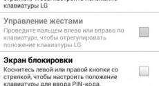 LG G2 Screenshots 125