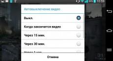 LG G2 Screenshots 30