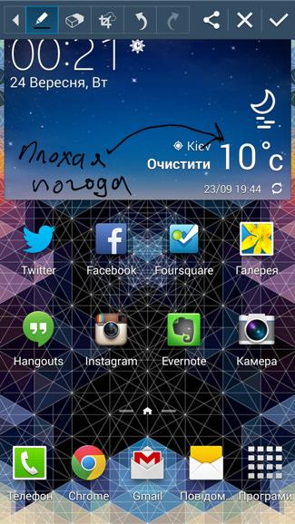 Screenshot_2013-09-24-00-21-35