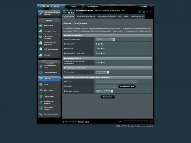 Настройка маршрутизаторов. ASUS RT-N16 прошивка Версия 3.0.0.3.108 и выше.