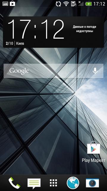 HTC One Screenshots 01