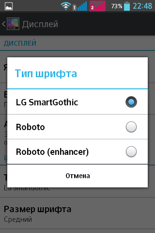 LG Optimus L4 II Screenshots 02