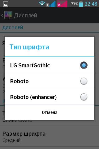 LG Optimus L4 II Screenshots 02