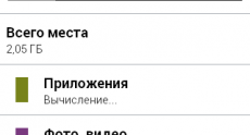 Screenshot_2013-09-20-23-57-271 (1)