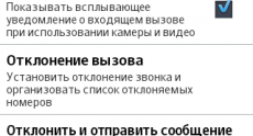 Screenshot_2013-09-20-23-57-271 (60)