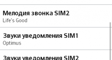 Screenshot_2013-09-20-23-57-271 (66)