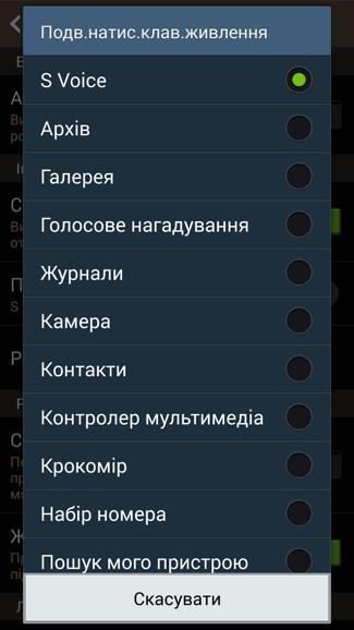 Screenshot_2013-10-15-12-11-54