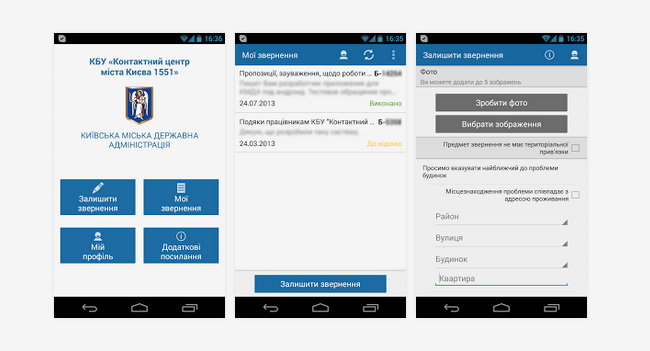 КГГА выпустила мобильное приложение для обращений киевлян