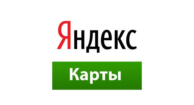 Яндекс Карти Скачать - фото 6