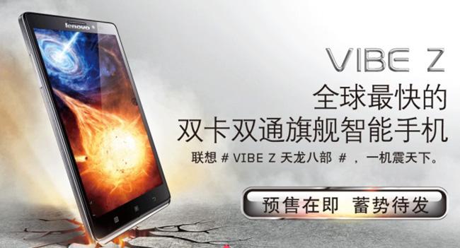 Lenovo анонсировала смартфон Vibe Z с поддержкой двух SIM-карт