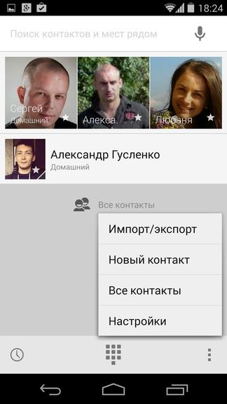 Обзор операционной системы Android 4.4 KitKat