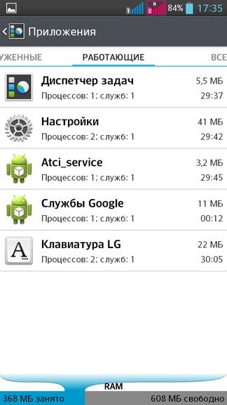 LG G Pro Lite Dual Screenshots 04