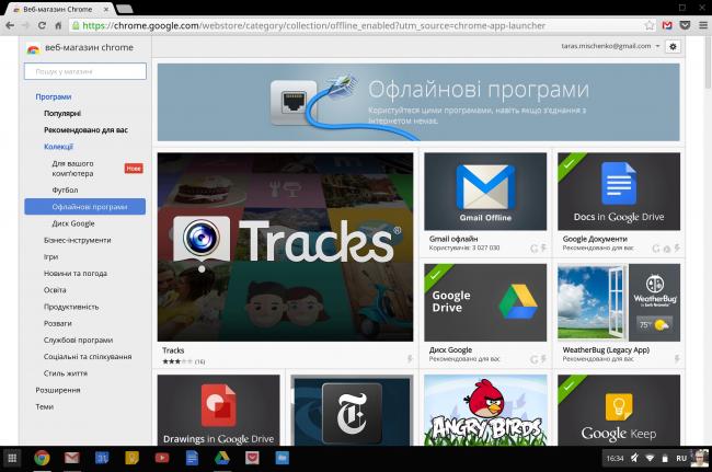 Screenshot 2013-11-22 at 16.34.48