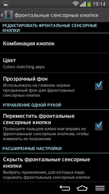 Скачать сенсорные кнопки для андроид