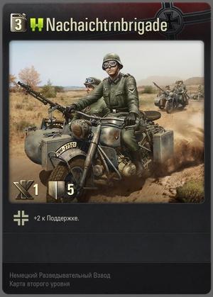 WoT_Generals_Cards_Germany_Nachrichtenbrigade