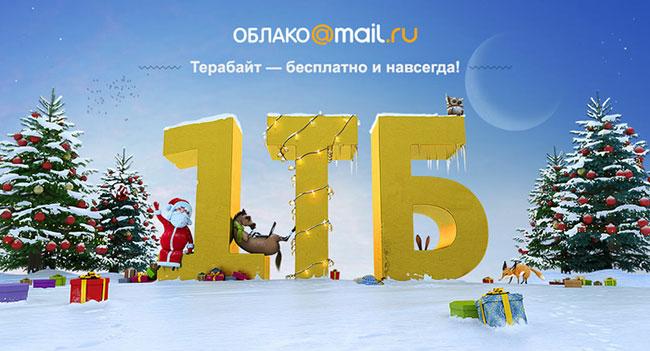 В сервисе «Облако Mail.Ru» предлагается 1 ТБ дискового пространства