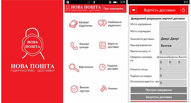 «Новая почта» выпустила мобильное приложение для Windows Phone