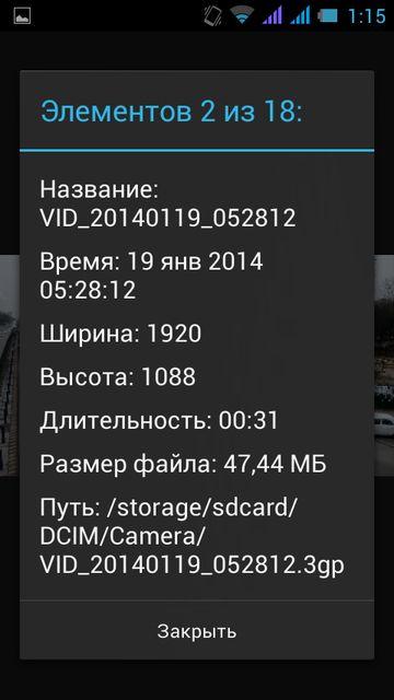 Sigma mobile X-TREME PQ22 screenshots 75