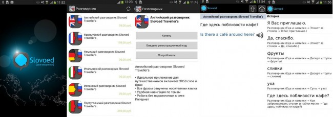 Slovoed _Android