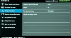 Dell_U2414H_menu_3