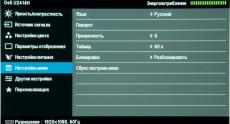 Dell_U2414H_menu_6