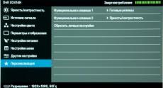 Dell_U2414H_menu_8
