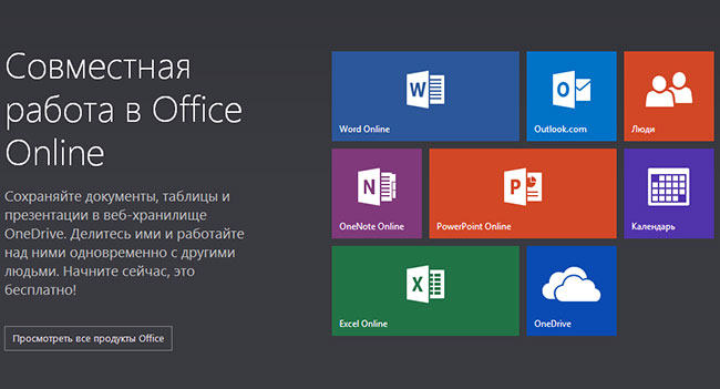 Microsoft запустила сервис Office Online, ранее известный как Office Web Apps