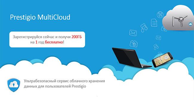 Prestigio запустила облачный сервис MultiCloud для пользователей своих устройств