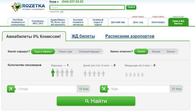 Продажа авиабилетов на ROZETKA