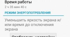 Screenshot_2014-01-25-19-52-10