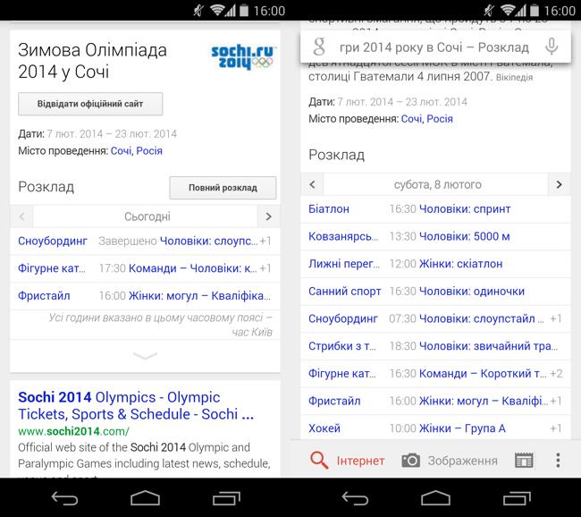 Screenshot_2014-02-06-16-00-55