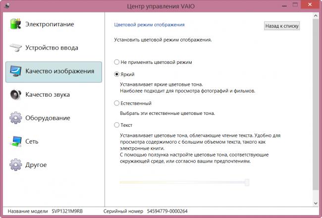 Sony_VAIO_Pro13_res (16)