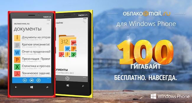 Сервис «Облако Mail.Ru» стал доступен на на Windows Phone