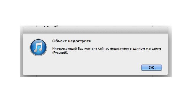 Приложение «ВКонтакте» удалено из App Store