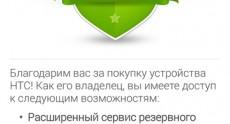 HTC One (M8) Screenshots 01