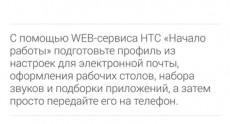 HTC One (M8) Screenshots 03