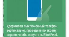 HTC One (M8) Screenshots 114