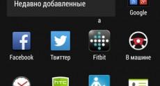 HTC One (M8) Screenshots 53