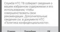 HTC One (M8) Screenshots 74