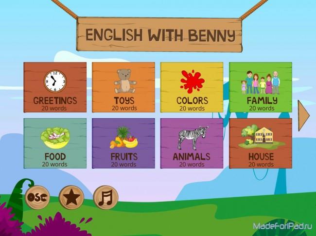 приложение английский язык