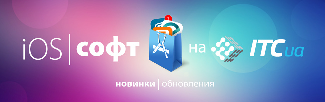 iOS-софт