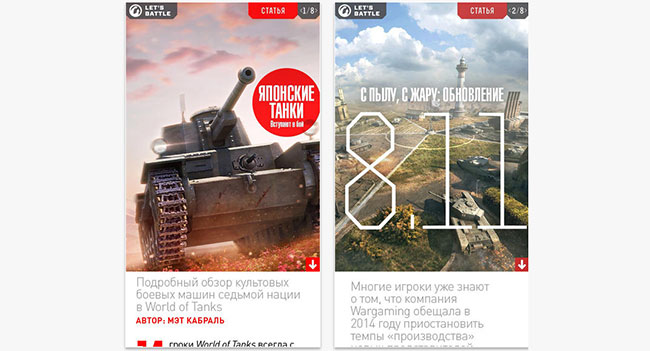 Wargaming запускает собственный интерактивный журнал Let's Battle
